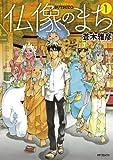 仏像のまち 1 (コミックジーン)