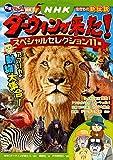 発見! マンガ図鑑 NHK ダーウィンが来た! スペシャルセレクション11編 アフリカの動物大集合! (発見!マンガ図鑑)
