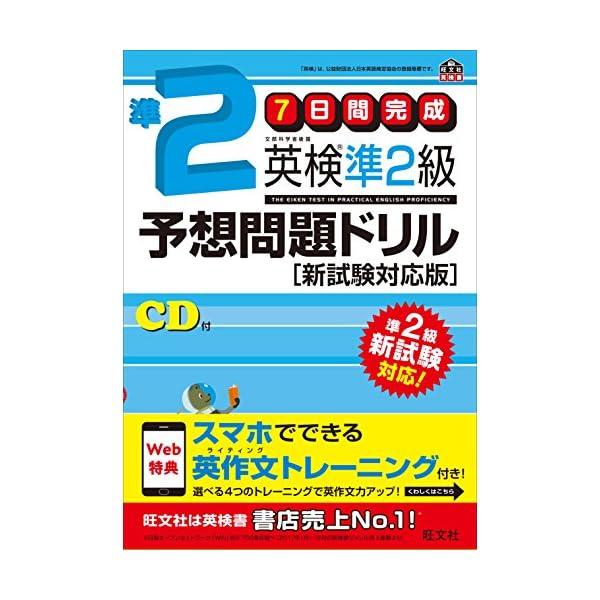 【CD付】7日間完成 英検準2級予想問題ドリル ...の商品画像