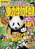 るるぶ にっぽんの動物園 (JTBのMOOK)