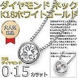 ダイヤモンド ネックレス 一粒 0.15ct K18 ホワイトゴールド Nudie Heart Plus(ヌーディーハートプラス)人気の覆輪留 ペンダント ds-1122796