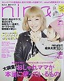 nina's (ニナーズ) 2014年 11月号 [雑誌] 画像