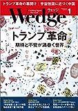 Wedge (ウェッジ) 2017年 1月号 [雑誌]