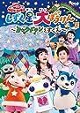 NHK「おかあさんといっしょ」ファミリーコンサートしずく星(ぼし)の大ぼうけん~ヨックドランをすくえ~ DVD
