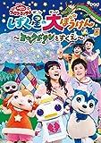 「おかあさんといっしょ」ファミリーコンサートしずく星(ぼし)の大ぼうけん~ヨックドラ...[DVD]