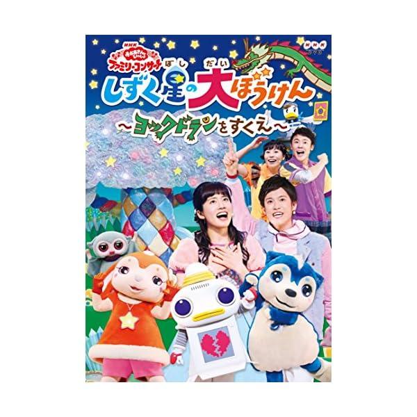 NHK「おかあさんといっしょ」ファミリーコンサー...の商品画像