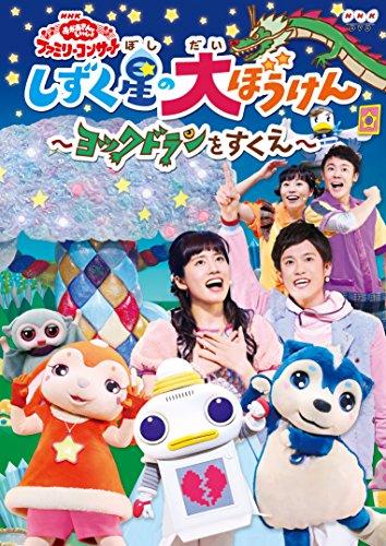 NHK「おかあさんといっしょ」ファミリーコンサート しずく星(ぼし)の大ぼうけん~ヨックドランをすくえ [DVD]