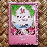 マナ・カード ハワイの英知の力 (日本語版)