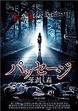 パッセージ 牙剥く森[DVD]