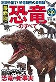 最新版! 恐竜のすべて (TJMOOK)