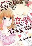 新装版 絶対恋愛症候群 (ミッシィコミックス/YLC Collection)
