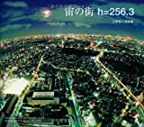 宙の街 h=256.3―三好弘一写真集 (ainoa visual book photographer seri)