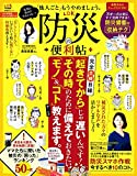 LDK防災の便利帖 (晋遊舎ムック)