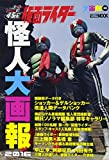 仮面ライダー 怪人大画報2016 (ホビージャパンMOOK 712 宇宙船別冊)