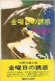 金曜日の誘惑 (1980年) (ロマン・ブックス)