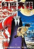 幻魔大戦 Rebirth (4) (少年サンデーコミックススペシャル)