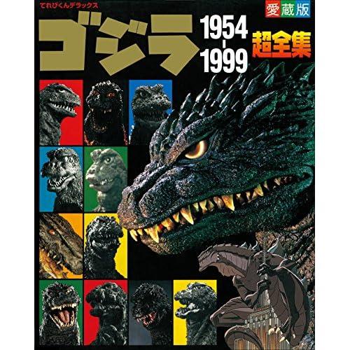 ゴジラ1954-1999
