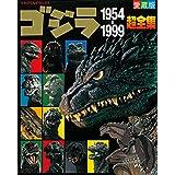 Amazon.co.jp: ゴジラ1954-1999超全集 電子書籍: てれびくん編集部: Kindleストア
