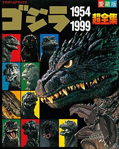 ゴジラ1954-1999超全集 【Kindle版】