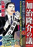 加治隆介の議 加治隆介立候補す!編 アンコール刊行!! (講談社プラチナコミックス)