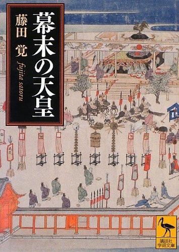 幕末の天皇 (講談社学術文庫)