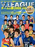 VOLLEYBALL (バレーボール)増刊 Vリーグ2009―2010チームの顔 2010年 01月号 [雑誌]
