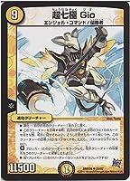 デュエルマスターズ 超七極 Gio/第3章 禁断のドキンダムX(DMR19)/ シングルカード