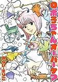 ロボ子ちゃんオーバーケア (アクションコミックス)