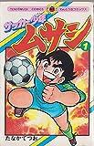 サッカー少年ムサシ 1 (てんとう虫コミックス)