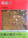 日本の漆芸 (1) 蒔絵1
