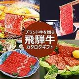 肉のひぐち カタログ ギフト 各種 (4500円~30500円) (飛騨牛6500円)