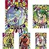 からくりサーカス (小学館文庫) 全22巻 新品セット (クーポン「BOOKSET」入力で+3%ポイント)