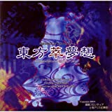 [同人PCソフト]東方萃夢想 ~ Immaterial and Missing Power. / 黄昏フロンティア&上海アリス幻樂団