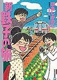 新・鉄子の旅(5) (IKKI COMIX)