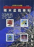 雑木盆栽専科―プロも学べるスーパーテクニック (KBムック)