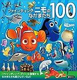 ファインディング・ニモのなかまたち100 (ディズニーブックス)