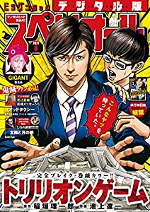 ビッグコミックスペリオール 3巻 表紙画像