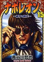 ナポレオン 15―獅子の時代 (ヤングキングコミックス)