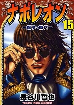 ナポレオン-獅子の時代-の最新刊