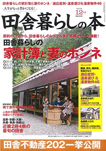 田舎暮らしの本 2017年 12 月号 [雑誌]