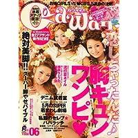 Cawaii ! (カワイイ) 2007年 06月号 [雑誌]