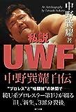 私説UWF 中野巽耀自伝 (G SPIRITS BOOK)