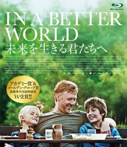 未来を生きる君たちへ ブルーレイ [Blu-ray]の詳細を見る