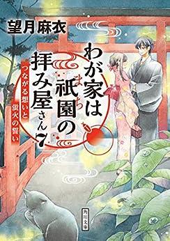 [望月麻衣] わが家は祇園の拝み屋さん 第01-07巻