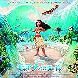 モアナと伝説の海 オリジナル・サウンドトラック (日本語版)