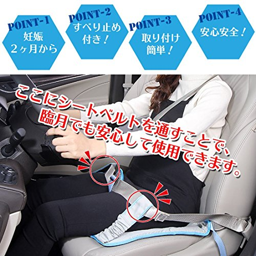 Bolso マタニティ シートベルト 妊婦 用 滑り止め シート マット (ブルー)