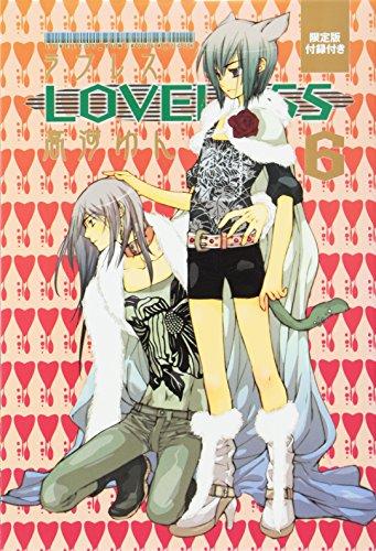 LOVELESS (6) 限定版 (ZERO-SUMコミックス)の詳細を見る