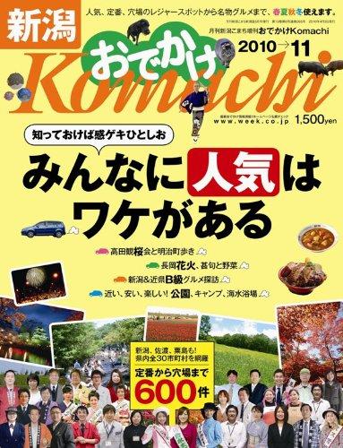 おでかけKomachi2010-11