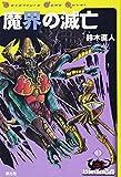 魔界の滅亡 (ゲームブック・ドルアーガの塔)