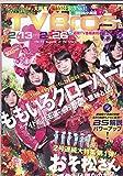 TV Bros (テレビブロス) 2016年2月13日号
